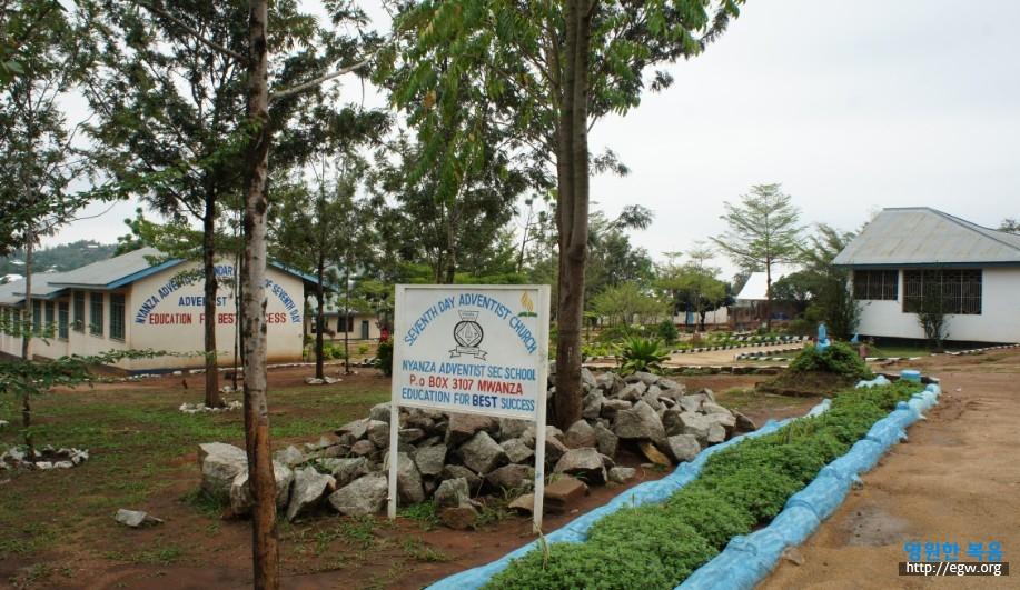 00008Nyanza School.jpg