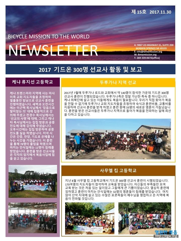 15-newsletter 1.jpg