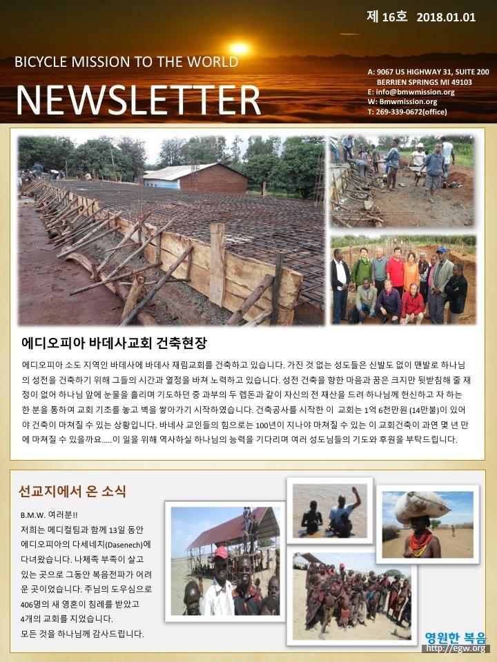 16newsletter-1han.jpg