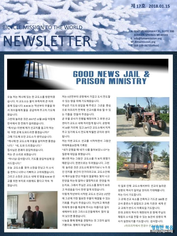 17newsletter -HAN 1.jpg