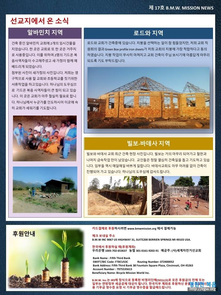17newsletter -HAN 2.jpg