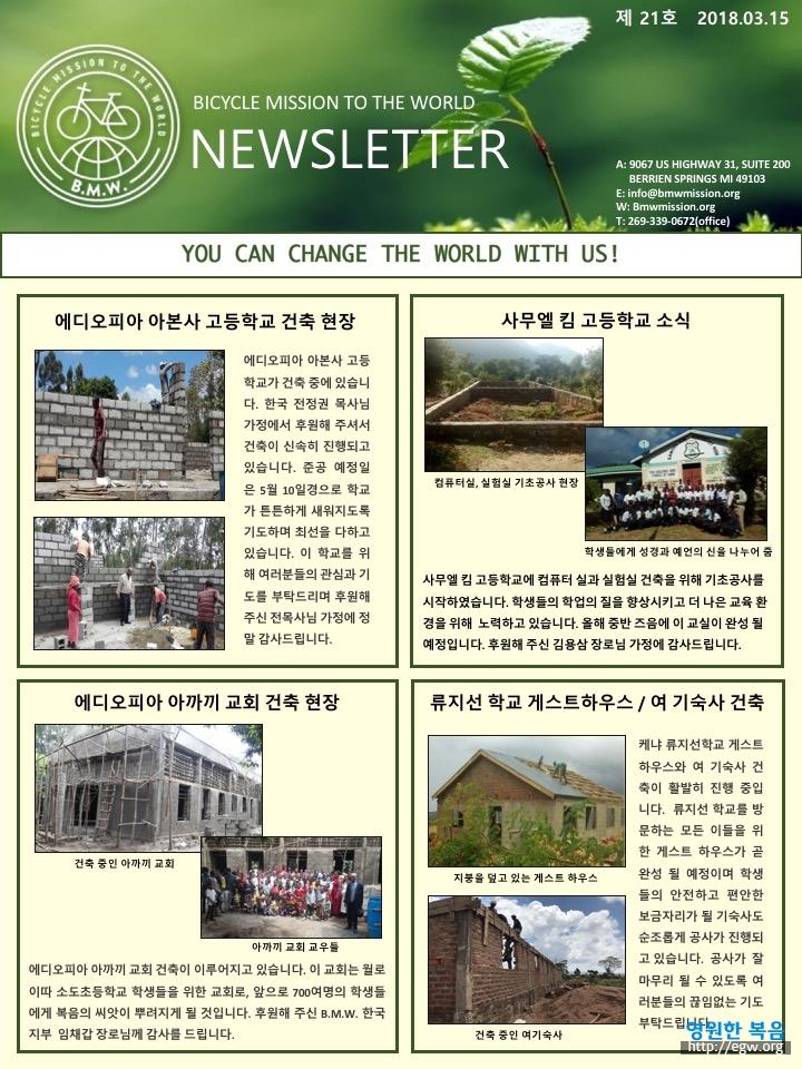 21 newsletter(han)-1.jpg