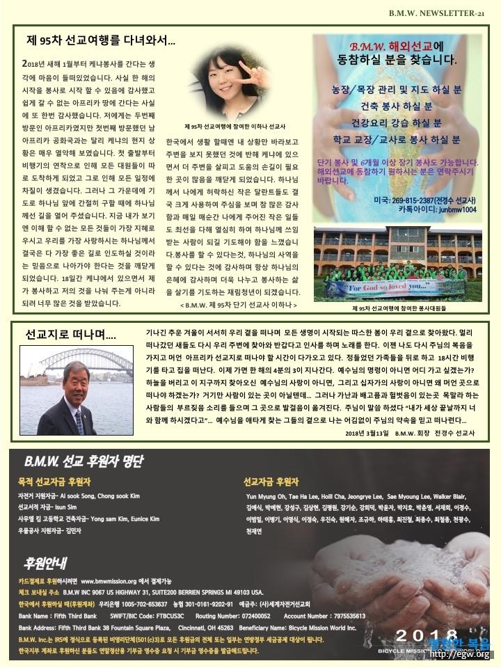 21 newsletter(han)-3.jpg