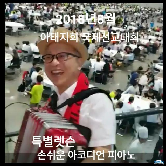 홍원근장로특별렛슨.jpg