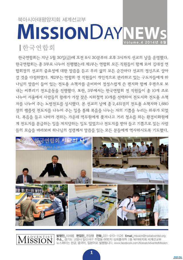 Vol4-MissionDay(Korean).jpg