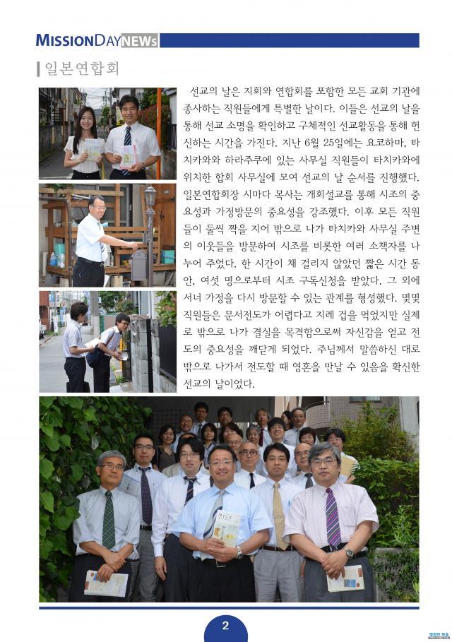 Vol4-MissionDay(Korean)2.jpg