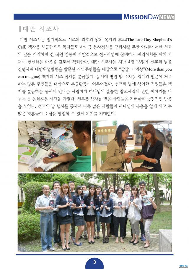 Vol4-MissionDay(Korean)3.jpg