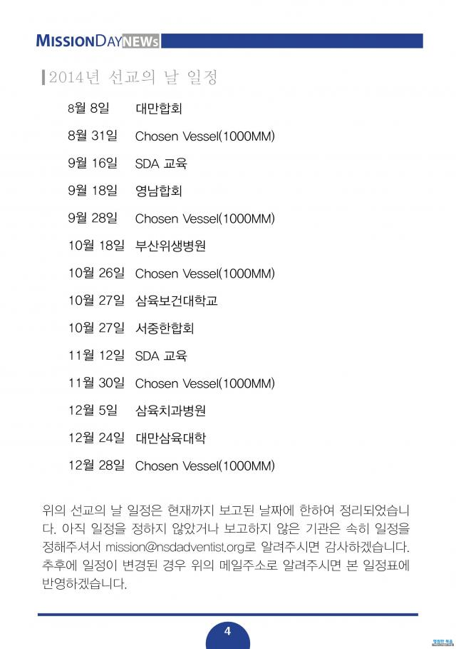 Vol4-MissionDay(Korean)4.jpg