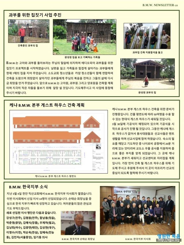 21 newsletter(han)-2.jpg