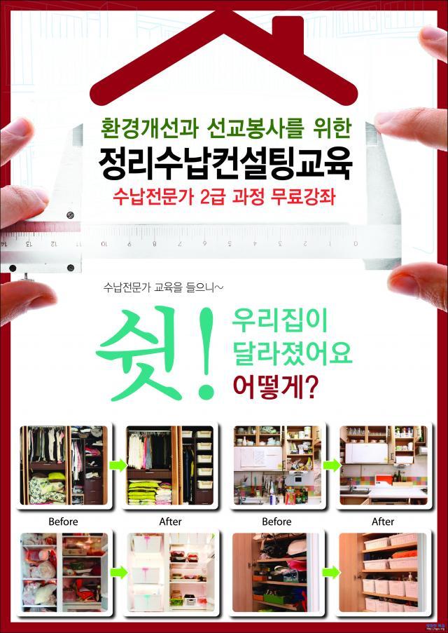 통인이사 강좌 전단지-01.jpg