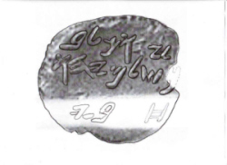 Seal 3 Shelamiyahu.jpg