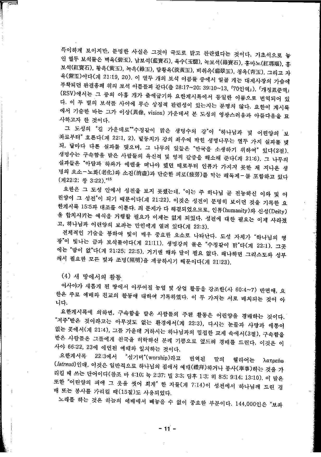 Prof dr Daeguk Nam Last Lecture 2008 (12).jpg