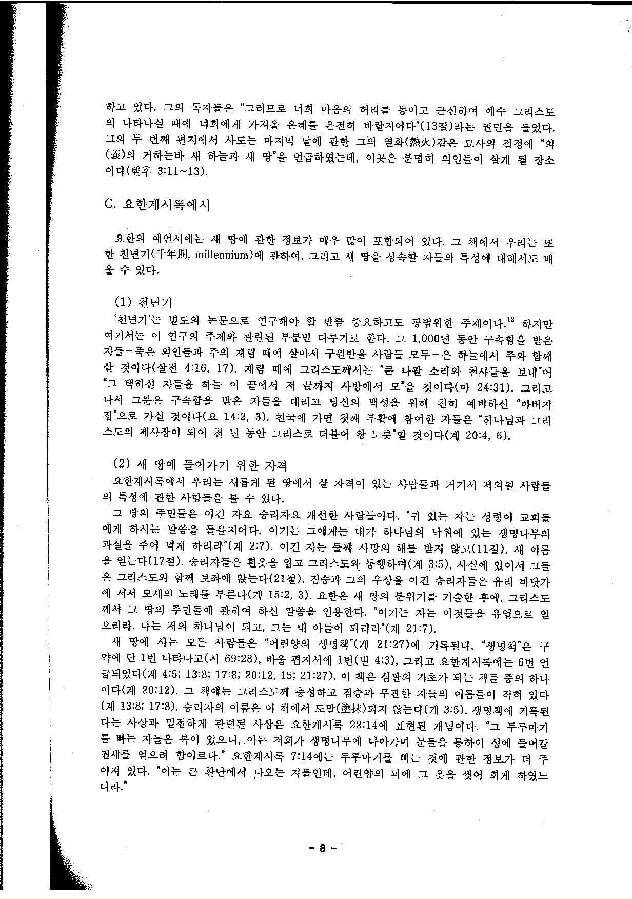 Prof dr Daeguk Nam Last Lecture 2008 (9).jpg