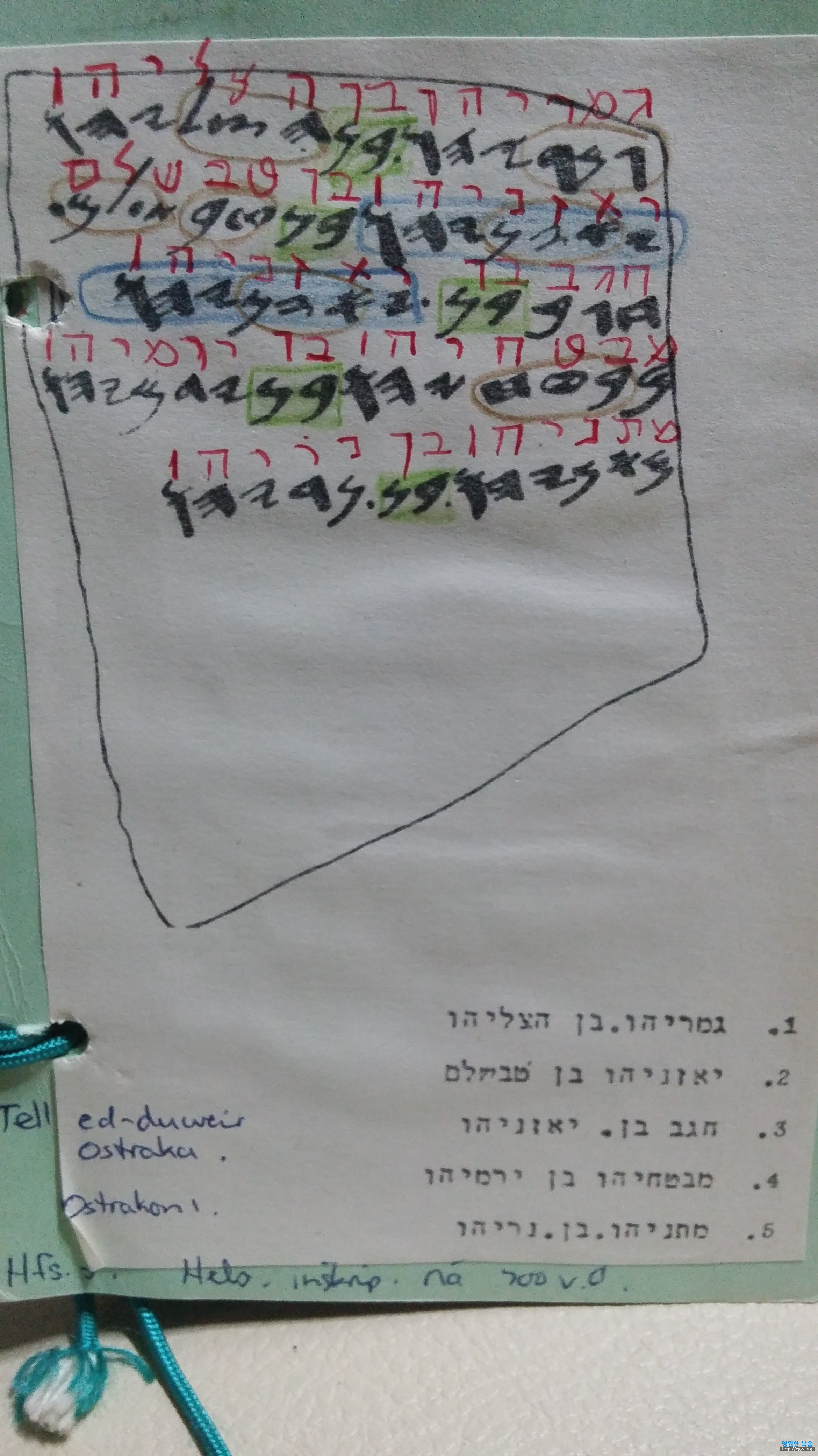 Lachish Ostracon Text Gemaryahu in line one on left first word.jpg