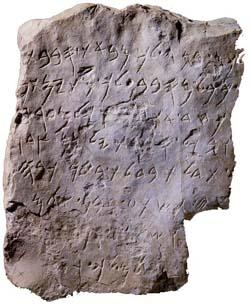 Amman Citadel Inscription Bruce and Kenneth Zuckerman.jpg