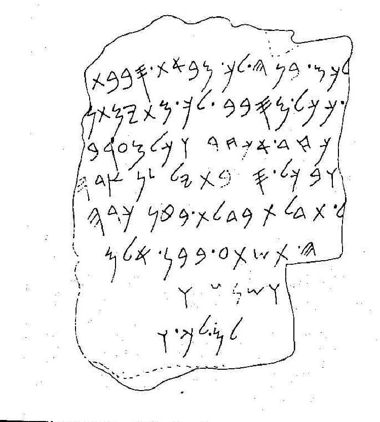 Amman Citadel Inscription Dreyer 1980 drawing.jpg