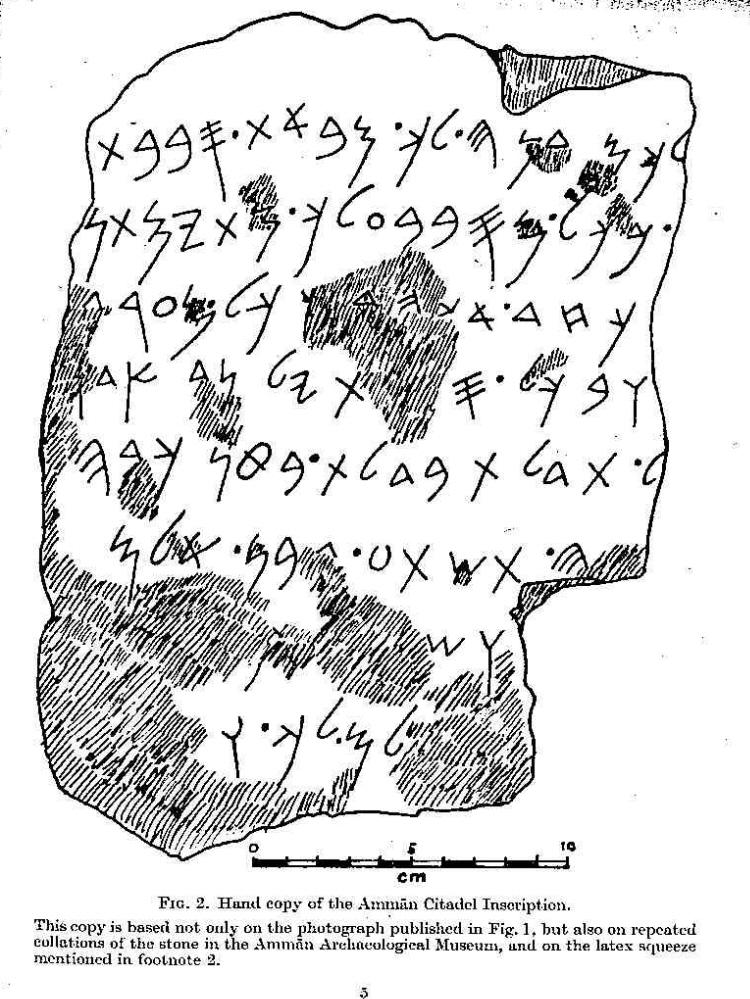 Amman Citadel Inscription Horn drawing 1969.jpg