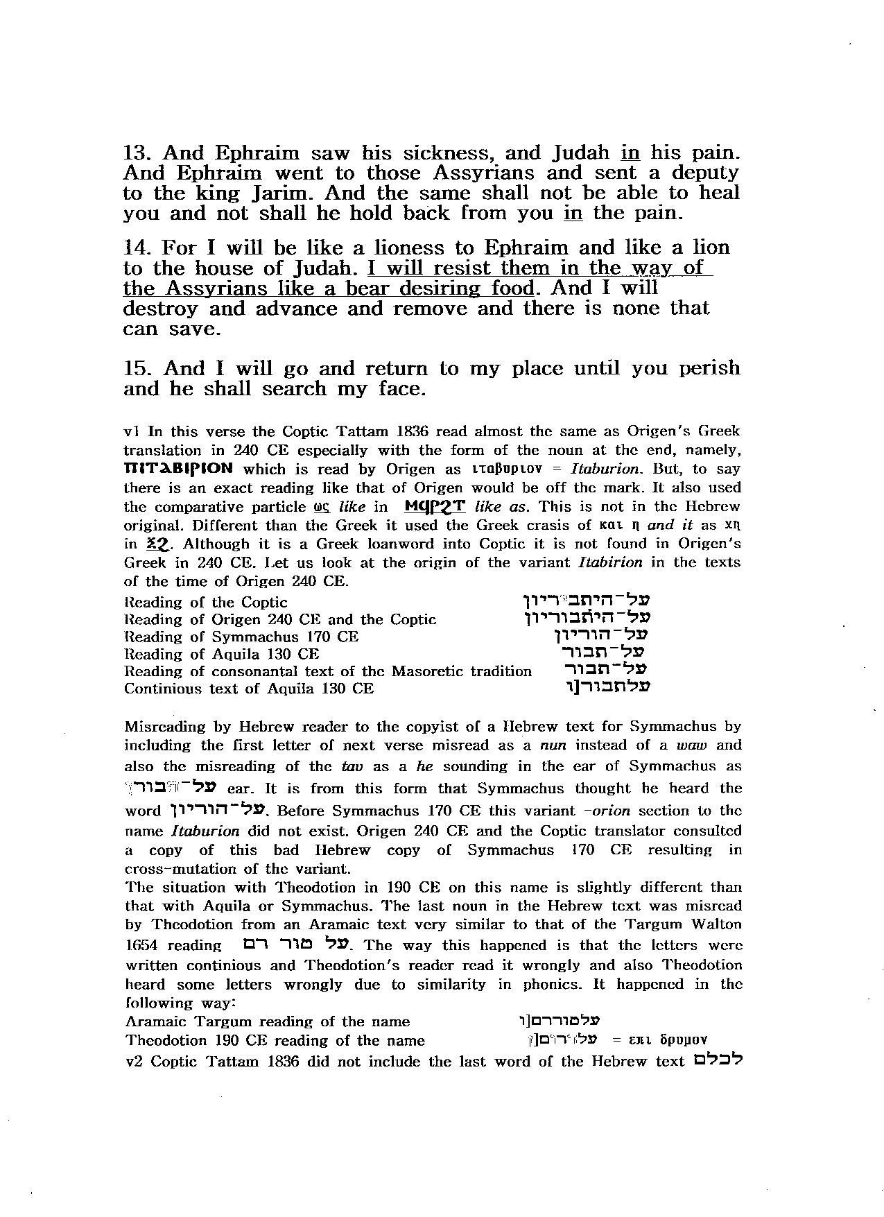 coptic of hosea in english 5b.jpg