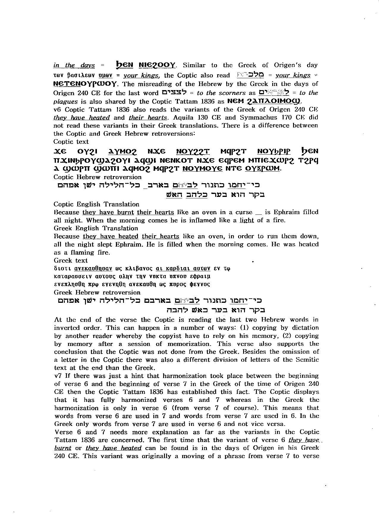 coptic of hosea in english 7e.jpg